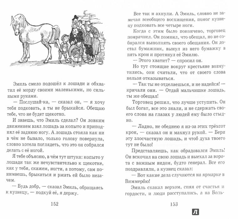 Иллюстрация 1 из 30 для Приключения Эмиля из Леннеберги - Астрид Линдгрен | Лабиринт - книги. Источник: Лабиринт