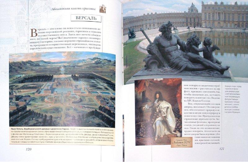 Иллюстрация 1 из 23 для Замки. Дворцы | Лабиринт - книги. Источник: Лабиринт
