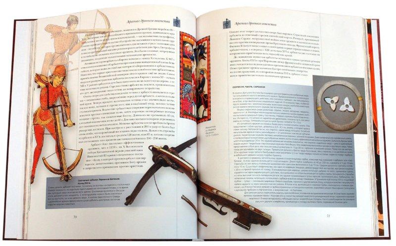 Иллюстрация 1 из 28 для Холодное оружие | Лабиринт - книги. Источник: Лабиринт