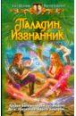 Паладин. Изгнанник, Шелонин Олег Александрович,Баженов Виктор Олегович