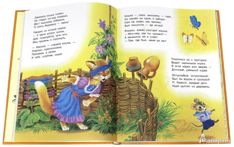 Иллюстрация 1 из 265 для Стихи и сказки для самых маленьких = - Самуил Маршак | Лабиринт - книги. Источник: Лабиринт