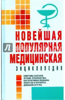 Новейшая популярная медицинская энциклопедия медицинские препараты