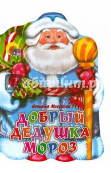 Вырубка: Добрый Дедушка Мороз