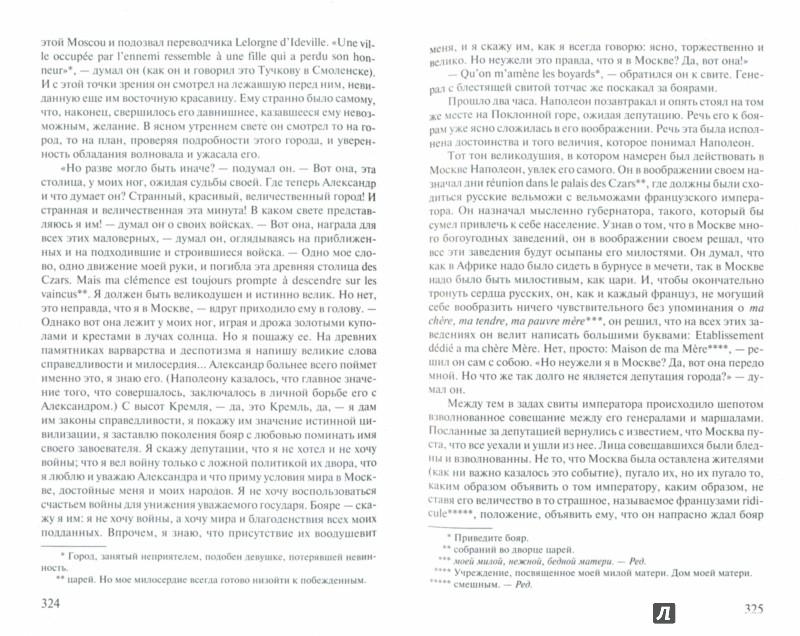 Иллюстрация 1 из 17 для Война и мир. В 2-х томах. Книга 2 - Лев Толстой | Лабиринт - книги. Источник: Лабиринт