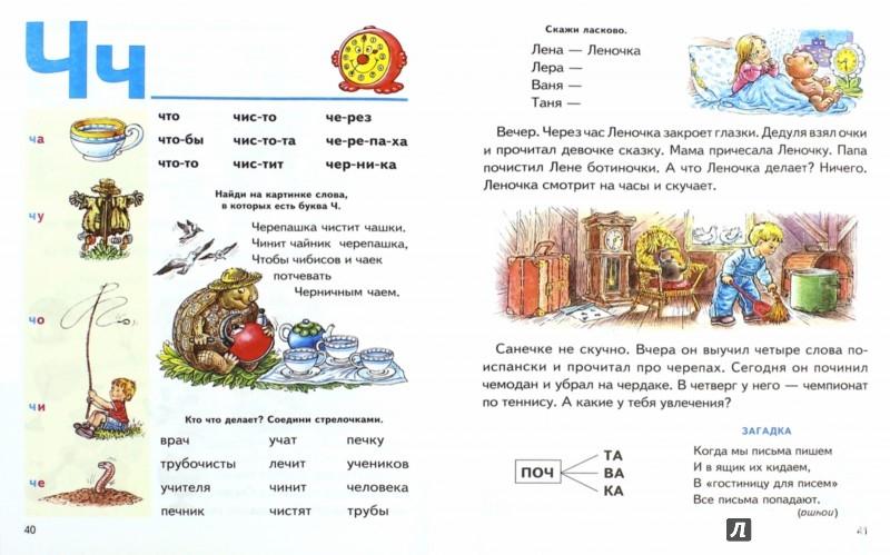 Иллюстрация 1 из 31 для Как научиться быстро читать - Татьяна Бокова | Лабиринт - книги. Источник: Лабиринт