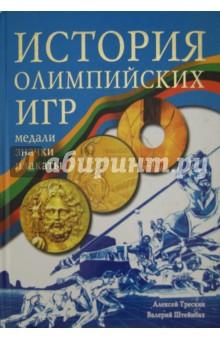 Истори олимпийских игр. Медали. Значки. Плакаты от Лабиринт