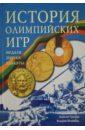 Обложка История олимпийских игр. Медали. Значки. Плакаты