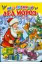 Гурина Ирина Валерьевна Наш любимый Дед Мороз