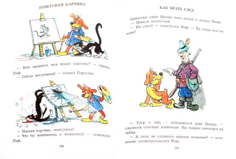 Иллюстрация 1 из 65 для Все сказки Григория Остера - Григорий Остер | Лабиринт - книги. Источник: Лабиринт