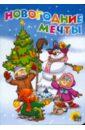 Новогодние мечты геннадий анатольевич бурлаков новогодние читалки и стихи для детей
