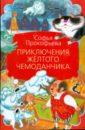 Прокофьева Софья Леонидовна Приключения желтого чемоданчика прокофьева софья леонидовна лоскутик и облако