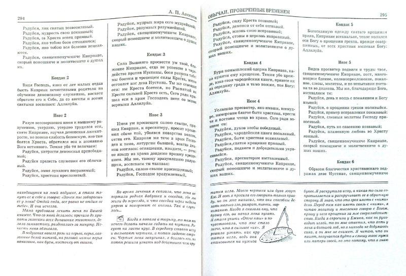 Иллюстрация 1 из 9 для Энциклопедия знахаря - Александр Аксенов | Лабиринт - книги. Источник: Лабиринт