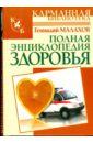 Полная энциклопедия здоровья, Малахов Геннадий Петрович