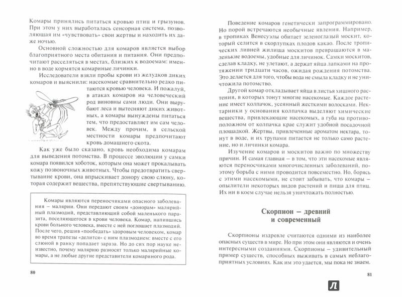 Иллюстрация 1 из 9 для Удивительные явления природы - Мошенская, Ларина | Лабиринт - книги. Источник: Лабиринт