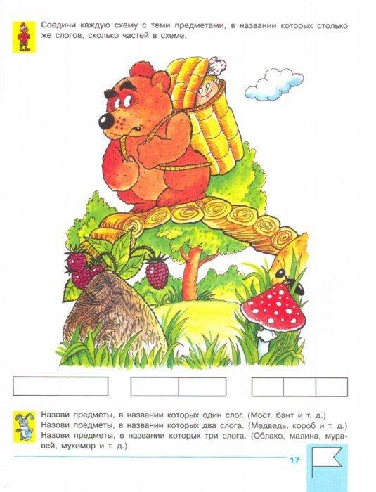 Иллюстрация 1 из 22 для Учимся составлять слоговые схемы. Рабочая тетрадь для детей 4-5 лет. ФГОС ДО - Елена Колесникова | Лабиринт - книги. Источник: Лабиринт