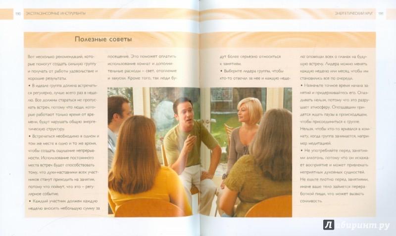 Иллюстрация 1 из 10 для Экстрасенсорика. Загадки внечувственного восприятия - Джейн Стразерс | Лабиринт - книги. Источник: Лабиринт