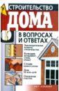 Моргунов Владимир Николаевич Строительство дома в вопросах и ответах