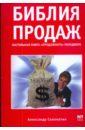 Соломатин А.Ю. Библия продаж. Настольная книга продажного менеджера меркулов а удвоение продаж в оконном бизнесе настольная книга владельца розничной компании по продаже окон
