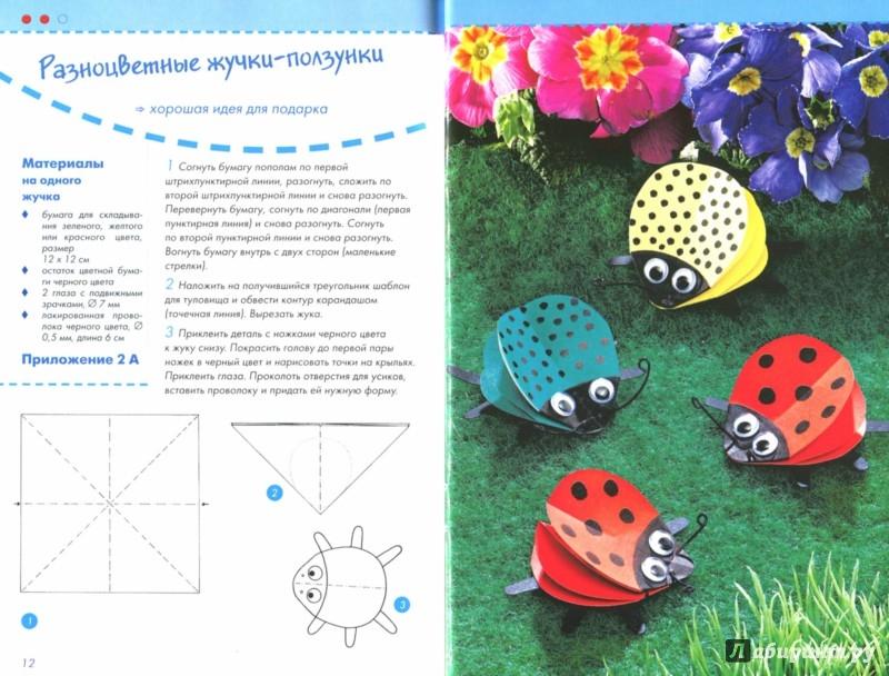Иллюстрация 1 из 22 для Оригами. Забавные поделки - Армин Тойбнер | Лабиринт - книги. Источник: Лабиринт