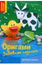 Фото - Тойбнер Армин Оригами. Забавные поделки тойбнер а керс м фигурки и игрушки из бумаги