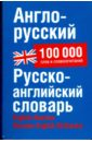 Англо-русский. Русско-английский словарь. Около 100 000 слов, словосочетаний и значений