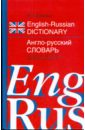 Дубровин Марк Исаакович Англо-Русский словарь