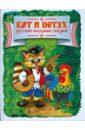Кот и петух. Русские народные сказки