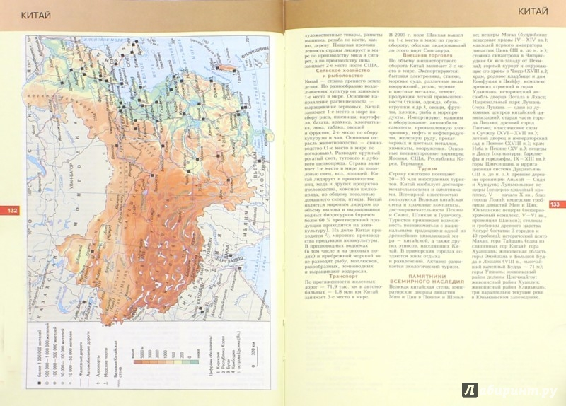 Иллюстрация 1 из 5 для Страны мира и континенты - Мирослав Адамчик   Лабиринт - книги. Источник: Лабиринт
