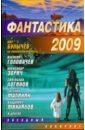 Фантастика 2009
