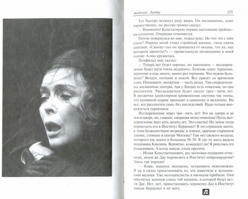 Иллюстрация 1 из 11 для Академик Ландау. Как мы жили. Воспоминания - Кора Ландау-Дробанцева | Лабиринт - книги. Источник: Лабиринт