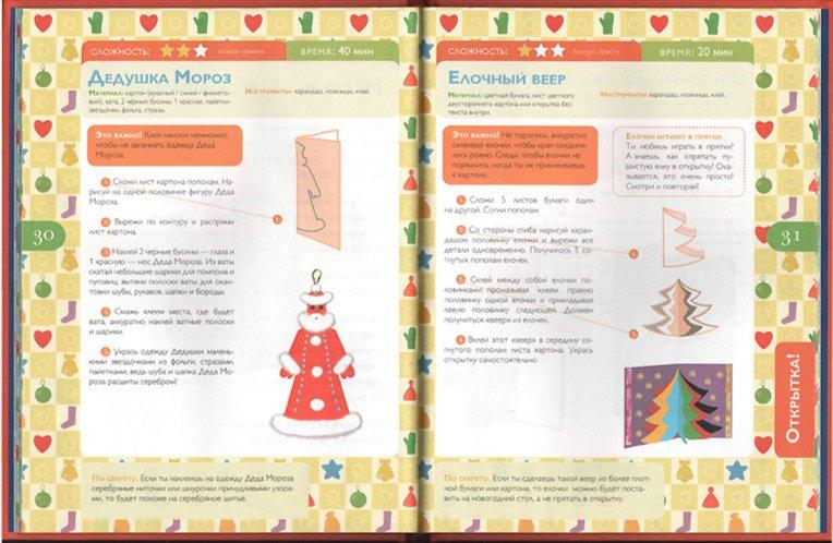 Иллюстрация 1 из 18 для Новогодние подарки, сюрпризы, мастерилки. Для мальчиков - Ян, Катина | Лабиринт - книги. Источник: Лабиринт