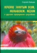 Лечение золотым усом, женьшенем, медом и другими природными средствами
