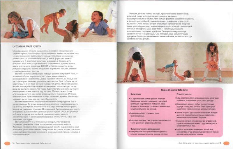 Иллюстрация 1 из 11 для Йога для малышей - Франсуаза Фридман | Лабиринт - книги. Источник: Лабиринт