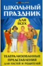 Школьный праздник для всех: театрализованные представления для гостей и родителей, Гераськина И.Ю.,Агафонова Елена