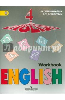 Английский язык 4 класс рабочая тетрадь