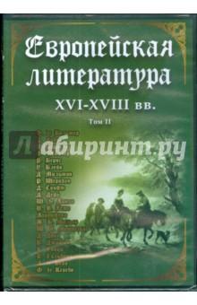 Европейская литература XVI-XVIII вв. Том 2 (DVD)