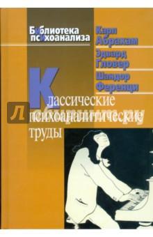 Классические психоаналитические труды каримжан шaкиров судебнaя экспертология проблемы и решения от теории – к прaктике