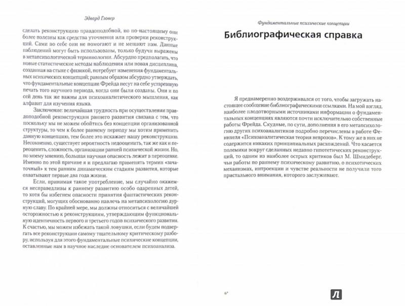 Иллюстрация 1 из 22 для Классические психоаналитические труды - Абрахам, Гловер, Ференци | Лабиринт - книги. Источник: Лабиринт