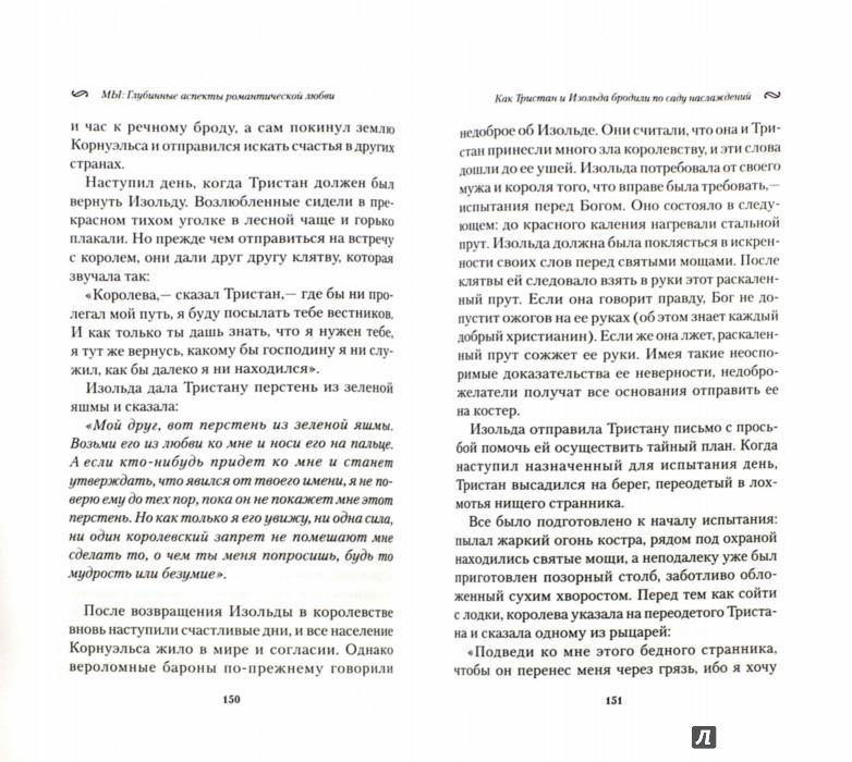 Иллюстрация 1 из 10 для Мы. Глубинные аспекты романтической любви - Роберт Джонсон | Лабиринт - книги. Источник: Лабиринт