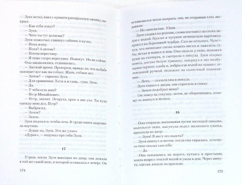 Иллюстрация 1 из 9 для Чайная книга. Сборник рассказов - Макс Фрай | Лабиринт - книги. Источник: Лабиринт