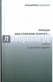Покуда над стихами плачут... Книга о русской лирике