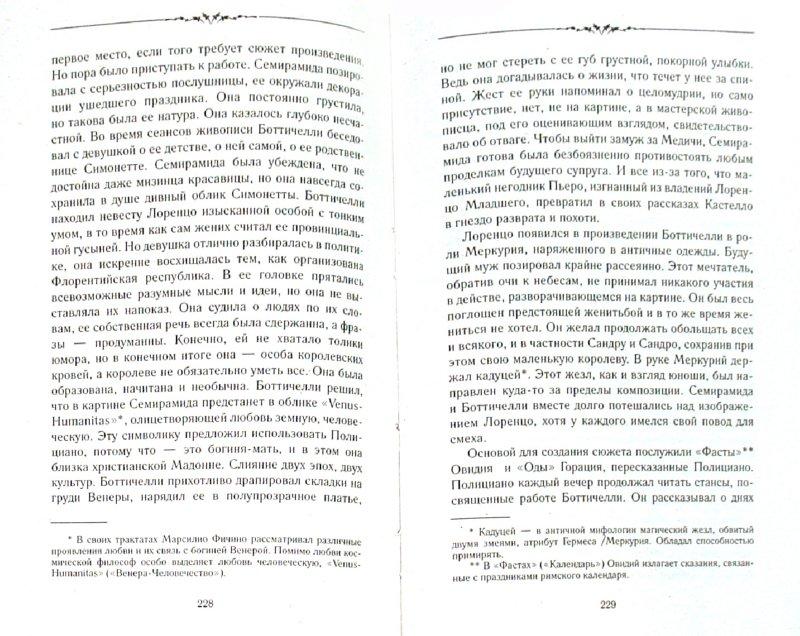 Иллюстрация 1 из 3 для Сны Боттичелли - Софи Шово | Лабиринт - книги. Источник: Лабиринт