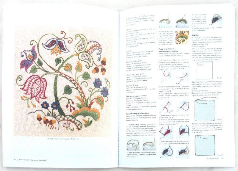 Иллюстрация 1 из 17 для Оригинальные подушки с вышивкой - Кокс, О'Коннор, Мак-Уинни | Лабиринт - книги. Источник: Лабиринт