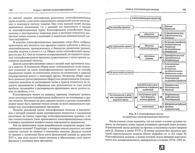Иллюстрация 1 из 3 для Теория и история налогообложения. Учебное пособие - Н. Ушак | Лабиринт - книги. Источник: Лабиринт