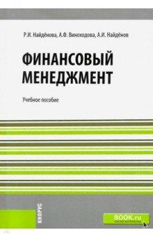 Финансовый менеджмент джозеф синки финансовый менеджмент в коммерческом банке и в индустрии финансовых услуг