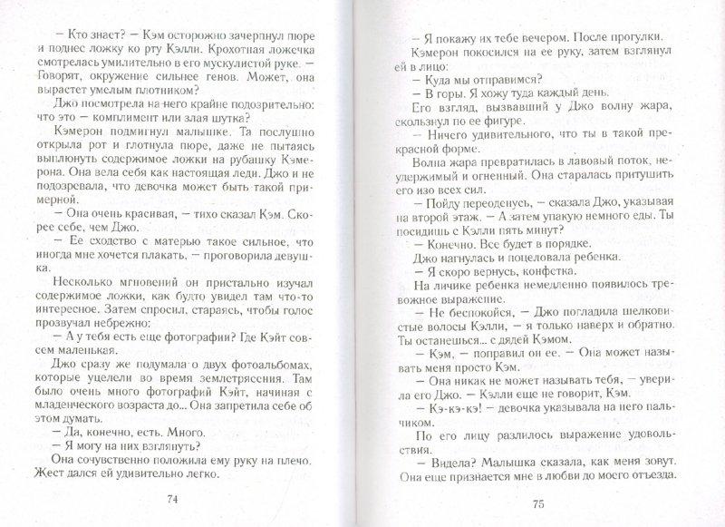 Иллюстрация 1 из 4 для По воле рока (240) - Роксанна Сент-Клер | Лабиринт - книги. Источник: Лабиринт