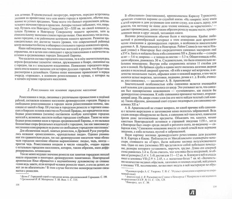 Иллюстрация 1 из 7 для Древнерусские города - Михаил Тихомиров | Лабиринт - книги. Источник: Лабиринт