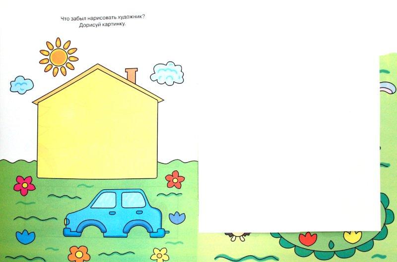 Иллюстрация 1 из 36 для Развиваем мышление. 2-3 года - Ольга Земцова   Лабиринт - книги. Источник: Лабиринт