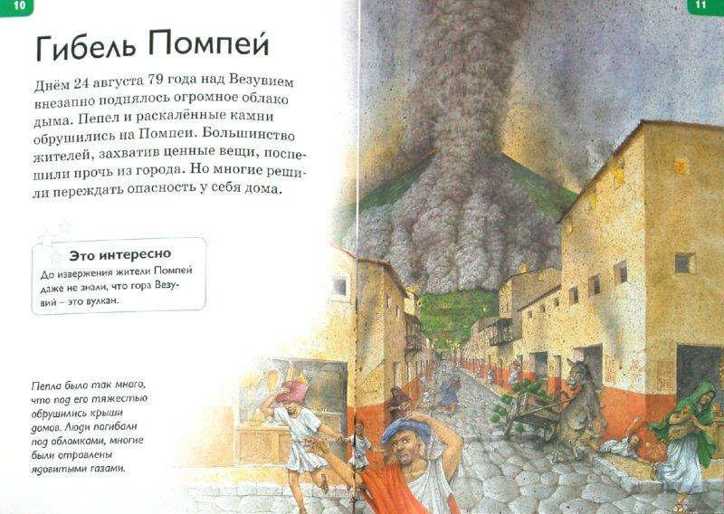 Иллюстрация 1 из 24 для Помпеи - Салли Оджерс | Лабиринт - книги. Источник: Лабиринт
