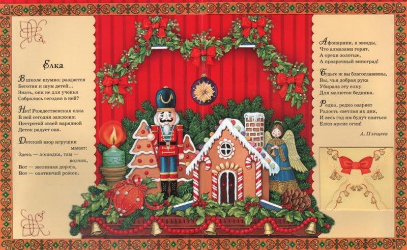 Иллюстрация 1 из 3 для Встречаем Рождество (+CD) | Лабиринт - книги. Источник: Лабиринт
